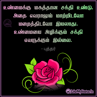 Unmai tamil quote