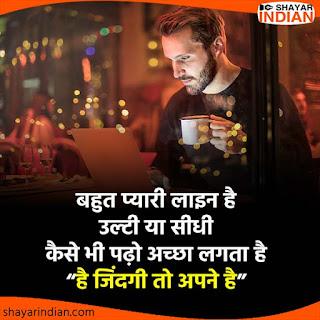 बहुत प्यारी लाइन - Rishte Suvichar in Hindi, Apnapan, Zindagi
