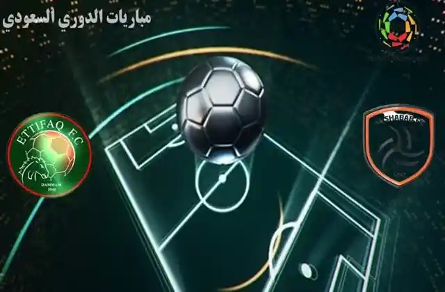 الدوري السعودي,الدوري السعودي للمحترفين,مباريات اليوم الدوري السعودي,الشباب,مواعيد الدوري السعودي,مواعيد مباريات الدوري السعودي,السعودية,ترتيب الدوري السعودي,جدول ترتيب الدوري السعودي,مواعيد مباريات الدورى السعودي للمحترفين,القنوات الرياضية السعودية,الاتفاق والشباب الجولة 22 الدوري السعودي,مباشر القناة الرياضية السعودية,ترتيب الدوري السعودي اليوم,مواعيد مباريات الاسبوع 2 من الدوري السعودي,مواعيد مباريات الاسبوع 1 من الدوري السعودي,موعد مباراة الشباب والاتفاق