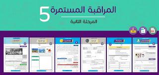 جميع فروض المرحلة الثانية للمستوى الخامس من التعليم الابتدائي