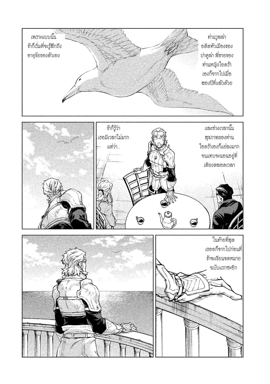อ่านการ์ตูน Henkyou no Roukishi - Bard Loen ตอนที่ 6 หน้าที่ 15