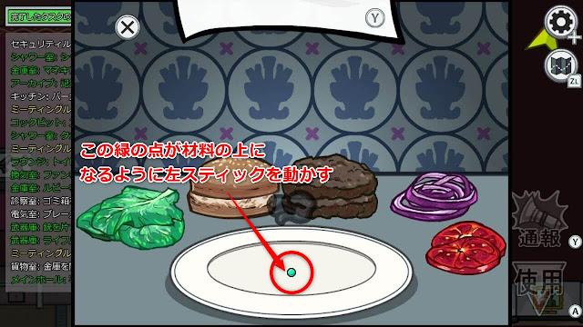 バーガーを作るタスク説明画像2スイッチ版