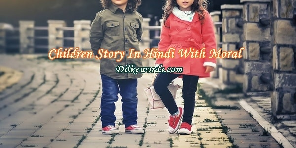 children-story-in-hindi-with-moral
