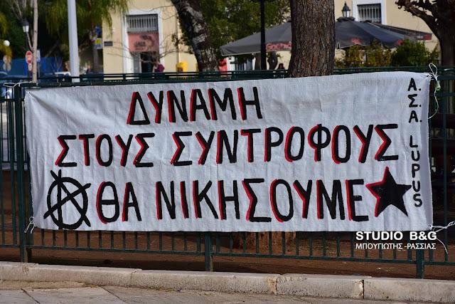 Παρουσία ισχυρής αστυνομικής δύναμης η δίκη μελών του Ρουβίκωνα στο Ναύπλιο