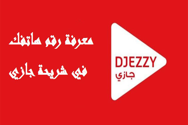 كيفية معرفة رقم هاتفك في شريحة جيزي بأكثر من طريقة في الجزائر