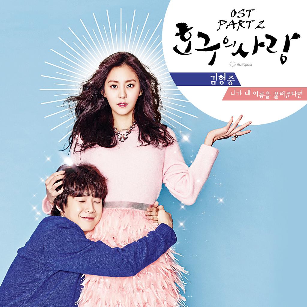 [Single] Kim Hyung Joong – Hogu's Love OST Part 2