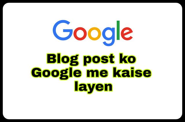 Blog Ko Google Me Kaise Layen