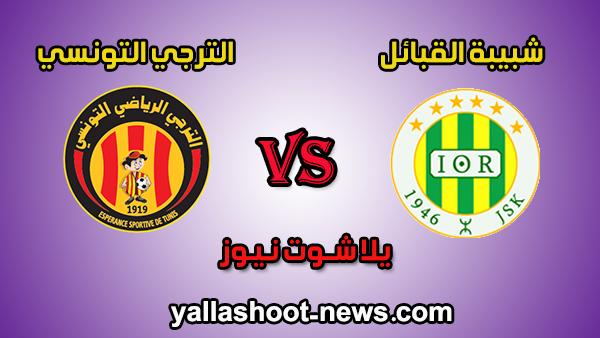 مشاهدة مباراة شبيبة القبائل والترجي التونسي بث مباشر اليوم 01-2-2020 يلا شوت دوري أبطال أفريقيا