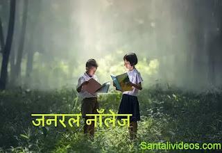 genral knowledge in hindi,santali video,santalivideos.com,santali video 2020