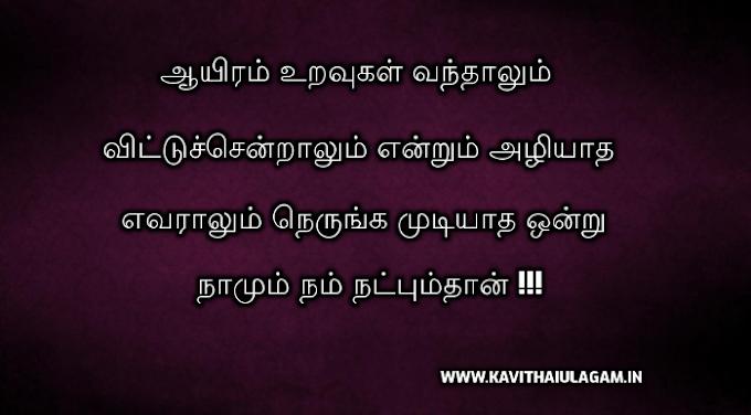 natpu kavithai | friendship kavithai | paasam kavithai | uravugal kavithaigal | tamil kavithaigal