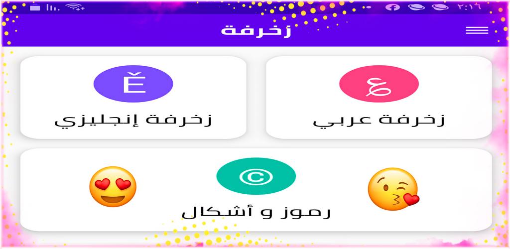 زخرفة اسماء ببجي موقع لزخرفة 5
