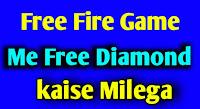 Free-fire-game-me-free-diamond-kaise-milega