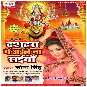 Dashara Me Aile Na Saiya new bhojpuri mp3 download sona singh songs