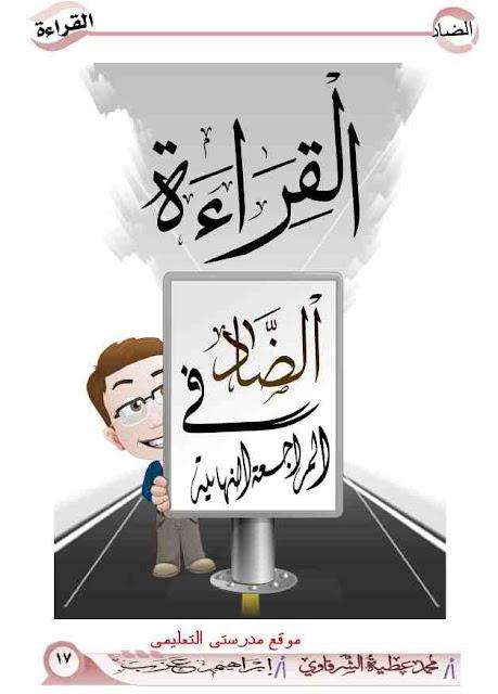أقوى مراجعة نهائية نظام البوكلت فى اللغة العربية للثانوية العامة 2018  - مدرستى