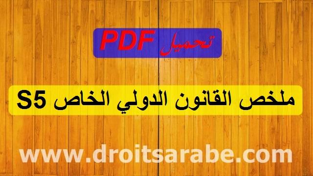تحميل PDF : ملخص القانون الدولي الخاص السداسي الخامس S5