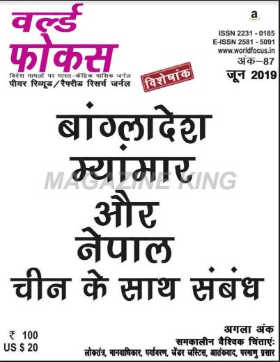 World Focus Bangladesh, Myanmar aur Nepal, China ke Sath Sambandh : for UPSC Exam Hindi PDF Books