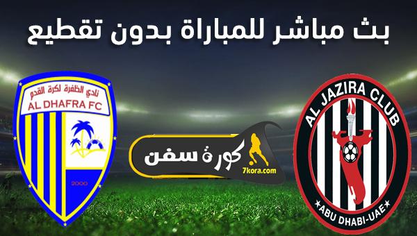 موعد مباراة الجزيرة والظفرة بث مباشر بتاريخ 21-02-2020 كأس رئيس الدولة الإماراتي