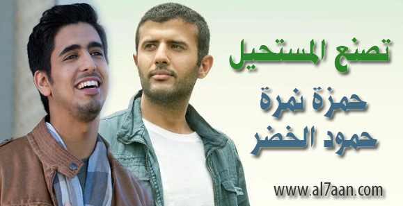 Hamza Namira & Humood  حمزة نمرة و حمود الخضر - تصنع المستحيل