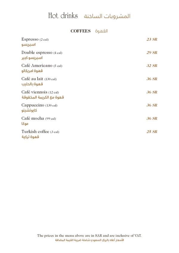 منيو مطعم انجلينا