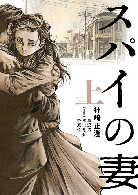 Masasumi Kakizaki (Rainbow) lanzará un nuevo manga este octubre.