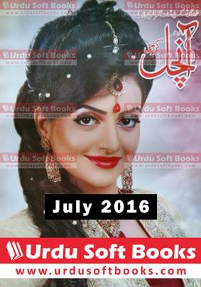 Aanchal Digest July 2016