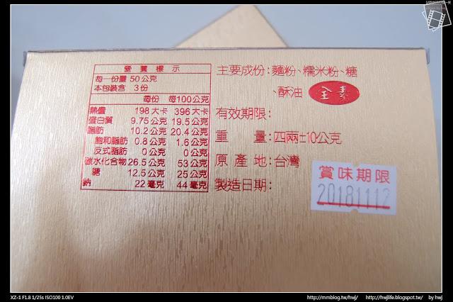 2018-10-30南投市-三元珍餅行-狀元糕