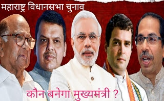 maharashtra election news,maharashtra election news today,maharashtra assembly election news,