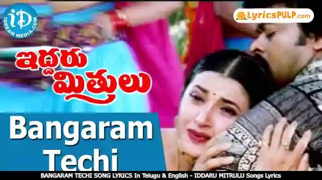 BANGARAM TECHI SONG LYRICS In Telugu & English - IDDARU MITRULU Songs Lyrics