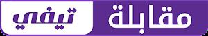 مقابلة تيفي Mo9abalaTV