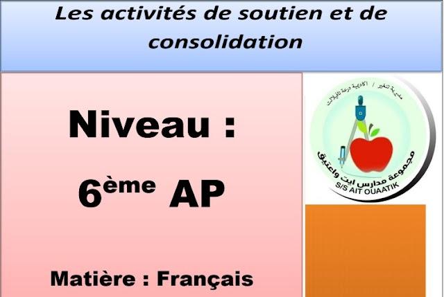 أنشطة الدعم والتقوية مع التصحيح اللغة الفرنسية المستوى السادس ابتدائي les activités de soutien et de consolidation 6AP