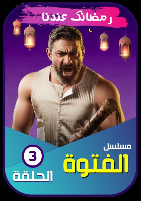 مشاهدة مسلسل الفتوة - الحلقه 3 الثالثة (ح3)