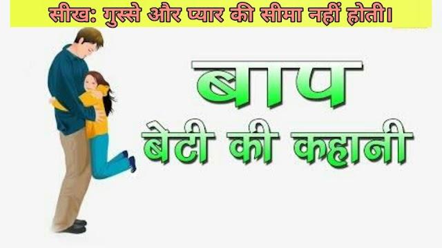 प्यार किससे करते हैं || New Hindi Story