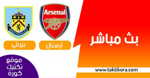 مشاهدة مباراة ارسنال وبيرنلي بث مباشر 17-08-2019 الدوري الانجليزي
