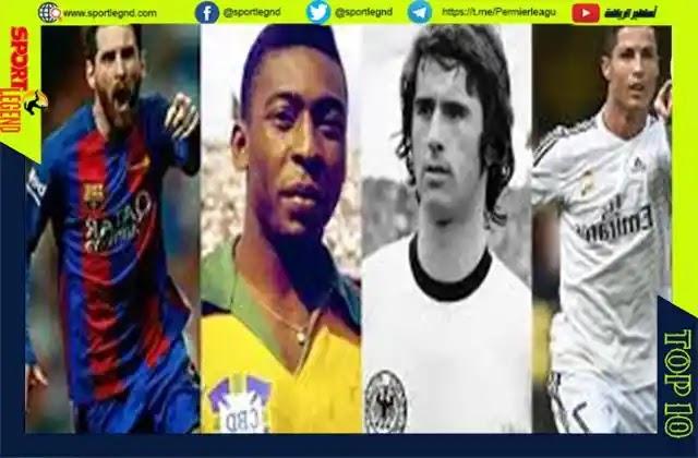 أفضل 10 هدافين في تاريخ كرة القدم,اكثر هداف في تاريخ كرة القدم,أفضل 10 لاعبين في تاريخ كرة القدم,كرة القدم,اقوى الهدافين في تاريخ كرة القدم,افضل الهدافين في كرة القدم,هدافو كرة القدم,اكبر هداف في تاريخ كرة القدم,افضل هدافين في تاريخ كرة القدم,أفضل 10 هدافين في التاريخ,افضل 10 هدافين في تاريخ كرة القدم,افضل الهدافين في تاريخ كرة القدم,ترتيب افضل خمسة هدافين في تاريخ كرة القدم,أفضل عشر هدافين في تاريخ كرة القدم ,افضل 10 هدافين من الركلة الحرة في تاريخ كرة القدم