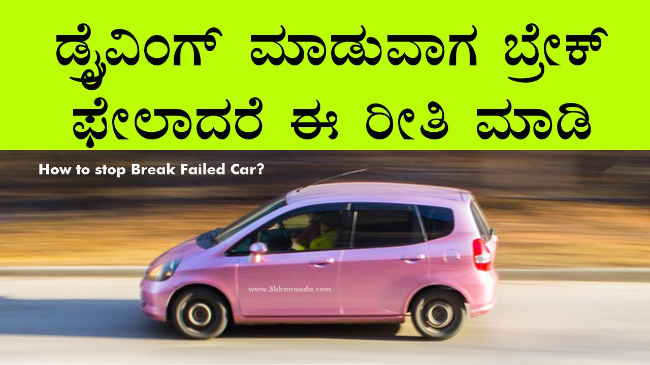 ಡ್ರೈವಿಂಗ್ ಮಾಡುವಾಗ ಬ್ರೇಕ್ ಫೇಲಾದರೆ ಈ ರೀತಿ ಮಾಡಿ - How to stop Break Failed Car?