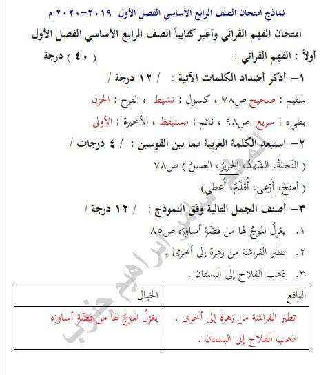 نماذج امتحانات للصف الرابع الفصل الاول مناهج سوريا 2019-2020