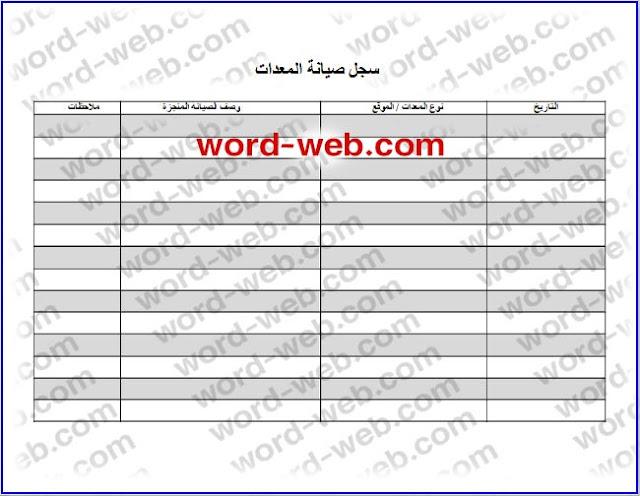 نموذج تقرير صيانة شهري doc