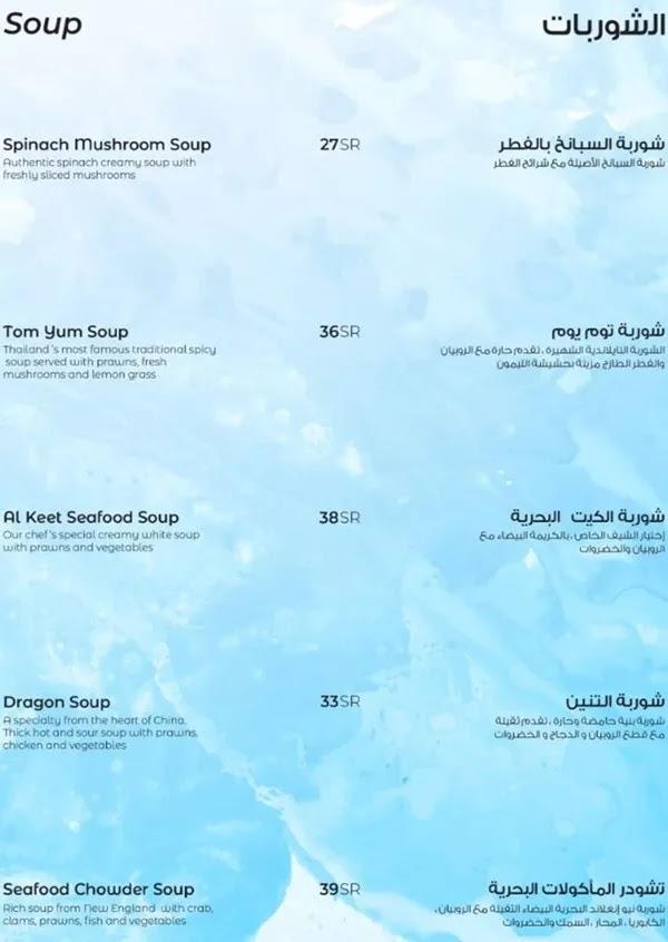 منيو مطعم الكيت