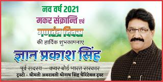 *Ad : श्रीमती अमरावती श्रीनाथ सिंह चैरिटेबल ट्रस्ट के ट्रस्टी ज्ञान प्रकाश सिंह की तरफ से नव वर्ष 2021, मकर संक्रान्ति एवं गणतंत्र दिवस की हार्दिक शुभकामनाएं*