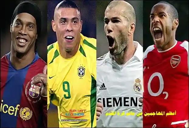 لعبة كرة القدم,كرة القدم,أفضل المهاجمين في كرة القدم,أفضل 10 لاعبين في تاريخ كرة القدم,أرقام قياسية في عالم كرة القدم,أكثر 15 ثنائي شبهاً في عالم كرة القدم,أعظم 10 لاعبين في تاريخ كرة القدم,مهارات كرة القدم,أفضل 10 المهاجمين في العالم,المنتخب الذي ارعب عالم كرة القدم,أفضل مهاجمين في العالم,ارقام قياسية في كرة القدم يستحيل تحطيمها !!,اعظم هداف في تأريخ كرة القدم,اجمل الاهداف في تاريخ كرة القدم,أفضل 10 مهاجمين في العالم 2020,افخم الاهداف في تاريخ كرة القدم
