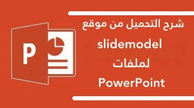 التحميل موقع slidemodel لملفات PowerPoint %D8%B4%D8%B1%D8%AD+%