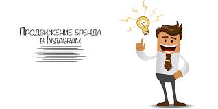 Как создать сильный личный бренд в instagram
