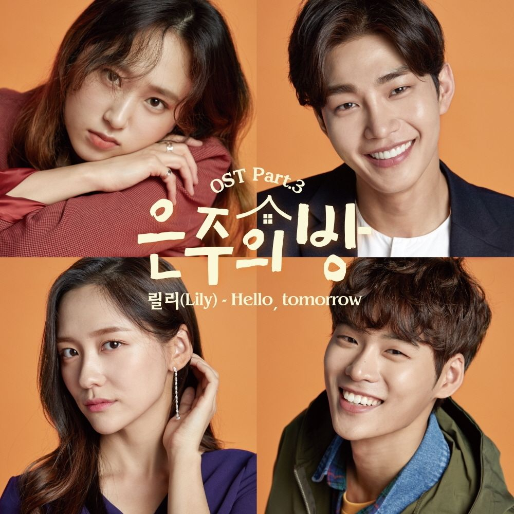 Lily – Dear my room OST Part.3