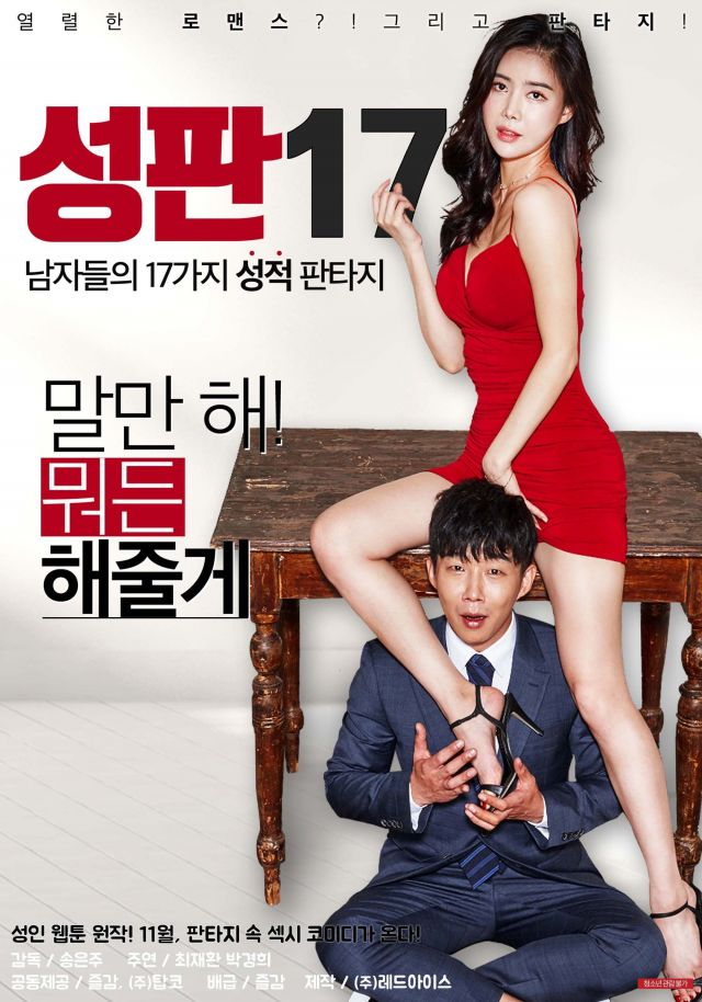 Sex Plate 17 (2017) [korea 18+]