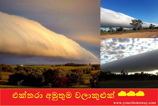එක්තරා අමුතුම වලාකුළුක් 😍😨☁☁☁😯 (A Strange Cloud)
