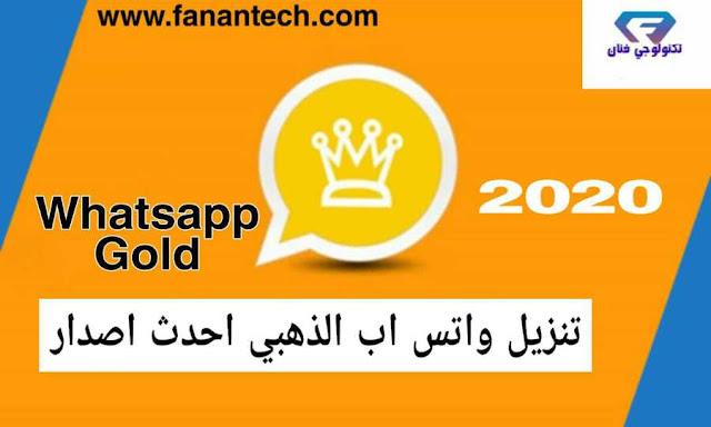 تنزيل واتس اب الذهبي تحديث تحميل واتساب الذهبي 2020 احدث اصدار  نسخة واتساب بلس جولد ضد الحظر