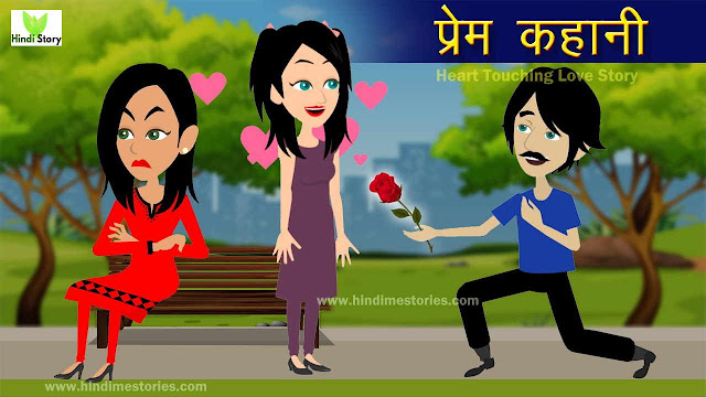 Beautiful Love Story In Hindi