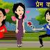 प्रेम कहानी | एक लड़की के पीछे पीछे घूमता रहा | best love story in hindi
