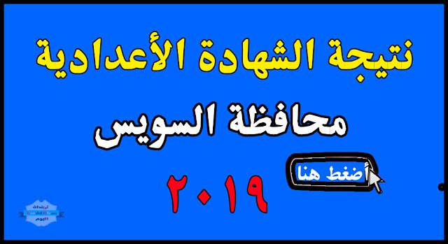 نتيجة الشهادة الاعدادية محافظة السويس الترم الثاني 2019