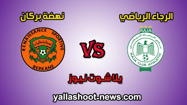 مشاهدة مباراة الرجاء الرياضي ونهضة بركان اليوم 19-1-2020 بث مباشر الدوري المغربي